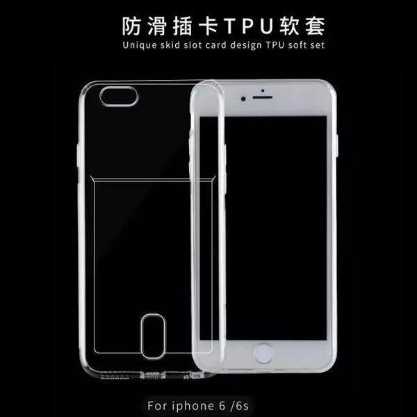 【SZ】iphone 6s 手機殼 透明 插卡 TPU iPhone7/8軟殼  iPhone7/8 plus保護套 悠遊卡 防滑 超薄 iphone6 plus