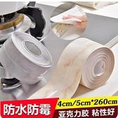 廚衛密封灶台自黏美縫縫隙擋水防水膠條貼廚房防霉條膠帶貼條水槽 露露日記