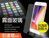 【霧面AG玻璃】9H HTC A9 A9s 10EVO 10Pro X10 玻璃貼玻璃膜手機螢幕貼保護貼