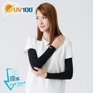 UV100 防曬 抗UV-涼感冰纖無痕袖套-女