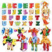 26字母變形玩具套裝恐龍機器人金剛ABC動物男孩益智兒童女孩禮物 KV690 【野之旅】