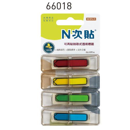 【奇奇文具】【N次貼 標籤紙】66018 4色-120張抽取式箭頭透明標籤