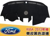 現貨特價 空軍一號 麂皮 反皮 儀錶板 福特 13年後 KUGA 有中置喇叭 專用 汽車避光墊 滾黑邊 短毛墊