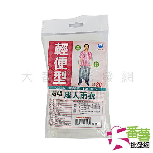 10元 透明輕便雨衣 1入 [A7] - 大番薯批發網