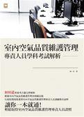 室內空氣品質維護管理專責人員學科考試解析