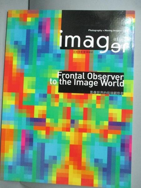 【書寶二手書T4/攝影_XBX】imager01_Frontal Observer to the Image World