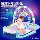 嬰兒腳踏鋼琴健身架器新生兒童男寶寶女孩0-1歲3個月男孩益智玩具 ys5606『伊人雅舍』