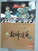 【書寶二手書T1/兒童文學_XGT】封神演義-彩繪中國經典名著_風車編輯群