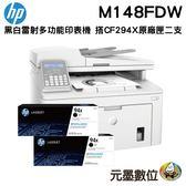 【搭原廠CF294X二支 登錄送1500元禮卷】HP LaserJet Pro MFP M148dw 無線黑白雷射雙面事務機