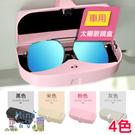 [7-11限今日299免運] 汽車用太陽眼鏡盒 車用眼鏡盒 太陽眼鏡盒 多功能眼鏡盒 ✿mina百貨✿【G0077】