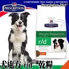 四個工作天出貨除了缺貨》美國Hills希爾思》犬處方 r/d  超重犬/健康減重-8.5LB