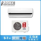 【MAXE萬士益】5-7坪變頻冷暖分離式冷氣MAS-36VH/RA-36VH