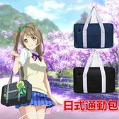 輕音少女二次元動漫日式通勤學生包JK制服背包挎包COS單肩手提包 安妮塔小鋪