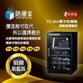 防潮家 電子防潮箱 【FD-86A】 90L 公升 多用途 除濕 乾燥 平均耗電量8W 5年保固 新風尚潮流