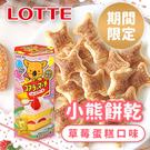 日本 LOTTE 樂天 小熊餅乾草莓蛋糕口味 期間限定 48g 草莓蛋糕 草莓 小熊餅乾 餅乾 零食