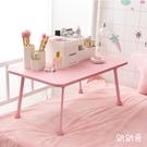 少女心折疊電腦桌子床上宿舍簡易懶人小書桌臥室坐地小型創意家用 【全館免運】