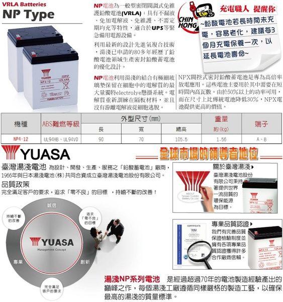 YUASA湯淺NP4-12無人搬運機.吸塵器.電動工具.收錄音機.錄放影機.攝影機電源