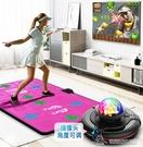 跳舞毯 無線電腦電視兩用高清家用跑步體感游戲機【618特惠】
