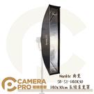 ◎相機專家◎ Nanlite 南光 SB-ST-140X30 30x140cm 長條柔光罩 銀 附保榮 南冠 公司貨