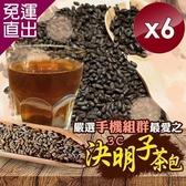 麗紳和春堂 3C閃亮亮決明子茶 6g/包x10包-6入組【免運直出】