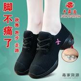 舞蹈鞋廣場舞鞋跳舞鞋成人女士軟底運動鞋中跟舞鞋【毒家貨源】