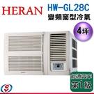含標準安裝【信源電器】4坪【HERAN 禾聯】旗艦變頻窗型冷氣 HW-GL28C / HWGL28C
