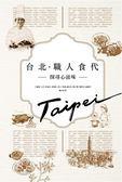 台北.職人食代