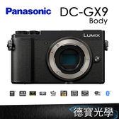 登錄送原電+32G記憶卡  Panasonic Lumix GX9 單機身 公司貨  4K錄影 M43 總代理公司貨