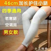 加長腿襪薄款護膝保暖老寒腿男女士空調護小腿套膝蓋關節老人 小艾時尚