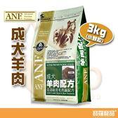 NEW-ANF愛恩富 成犬羊肉(小顆粒)/狗飼料3kg【寶羅寵品】