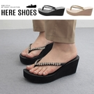 [Here Shoes]加大碼 MIT台灣製 前2.5後6.5cm涼鞋 氣質水鑽百搭 楔型厚底涼拖鞋 夾腳拖鞋 人字拖鞋-KS507