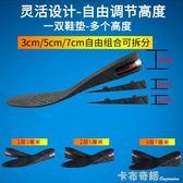 增高鞋墊5cm3cm男女全墊防臭透氣隱形內增高半墊運動減震氣墊夏季  卡布奇諾
