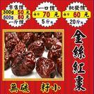 LB0201【金絲紅棗】►300g✔嚴選...