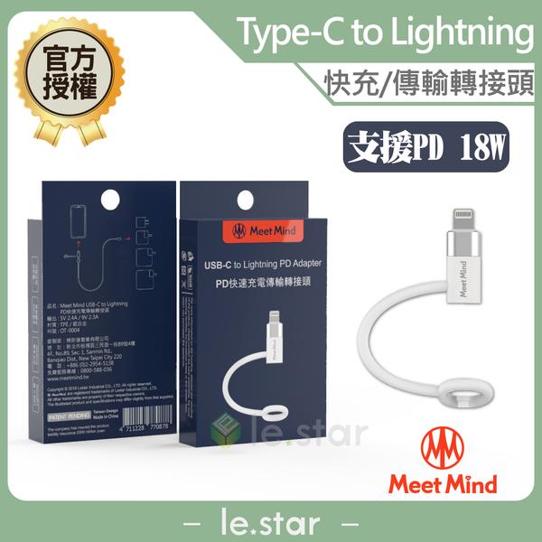 Meet Mind Type-C to Lightning PD 18W 快速充電傳輸轉接頭 轉接頭 轉接器 二合一