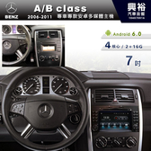 【專車專款】2006~2011年Benz A/B-Class專用7吋觸控螢幕安卓多媒體主機*DVD+藍芽+導航+安卓
