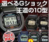 CASIO電子錶手錶G-SHOCK防水登山指南針多機能5600通販屋
