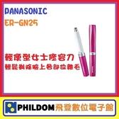 限時促銷!PANASONIC ER-GN25/ER-GN25VP 電動修容刀 - 可剔除臉上各個部位雜毛,公司貨-必開發票。