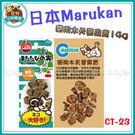 日本Marukan CT-23貓用木天蓼果實14g (貓咪用,消壓,舒緩情緒)