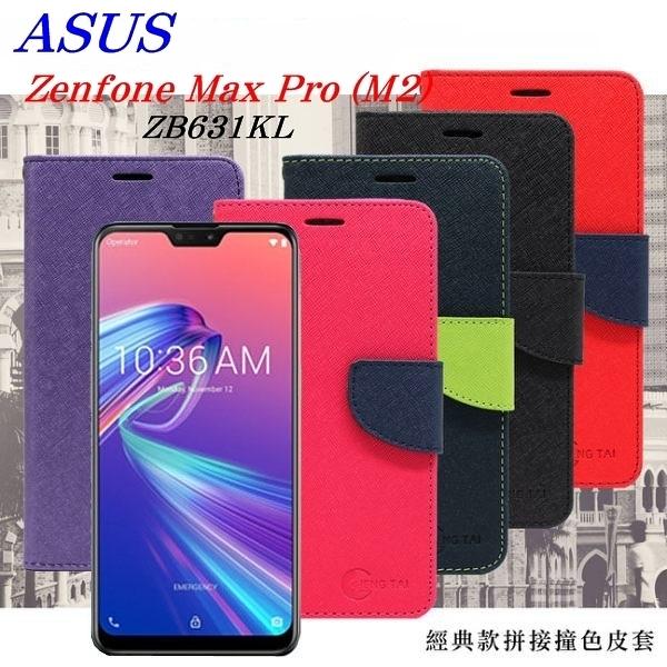 【愛瘋潮】ASUS ZenFone Max Pro M2 (ZB631KL)  經典書本雙色磁釦側翻可站立皮套 手機殼