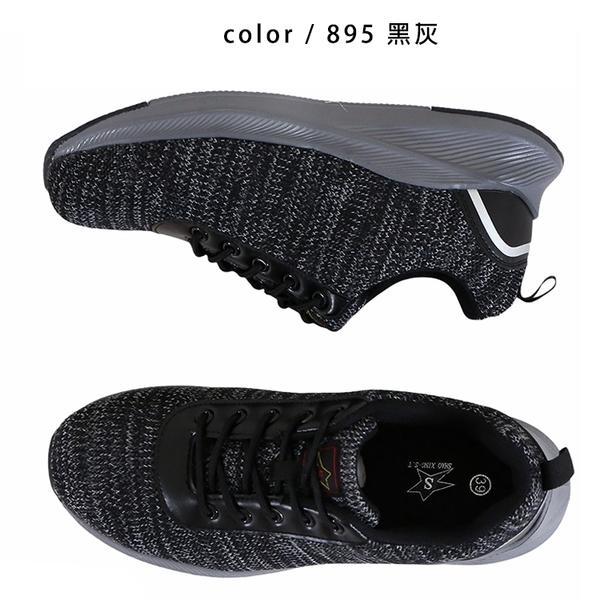 男女款 895 寬楦防砸塑鋼飛織網布子彈布防穿刺女生 塑鋼鞋 鋼頭鞋 工作鞋 安全鞋 勞工鞋 59鞋廊