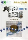 (二手書)大家的日本語初級I.II文法解說書