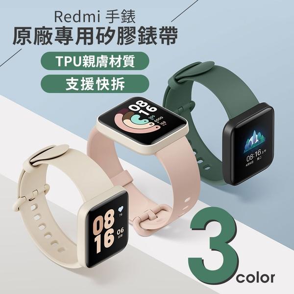 小米 Redmi Watch 紅米手錶 小米手錶超值版 原廠矽膠錶帶 運動手環 替換錶帶 矽膠錶帶 炫彩錶帶