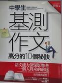 【書寶二手書T9/國中小參考書_YKR】中學生基測作文高分 的10個秘訣_曾春