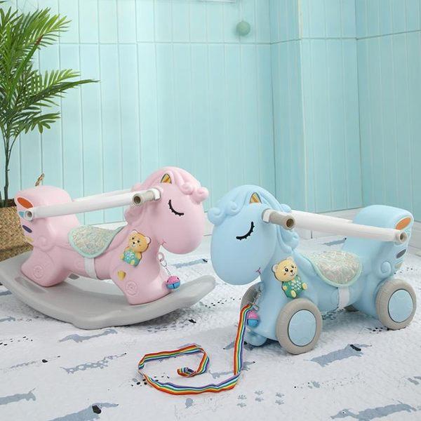 搖搖馬 木馬兒童搖馬搖搖馬塑料兩用車加厚大號寶寶一歲1-6周歲小玩具 ATF 極客玩家