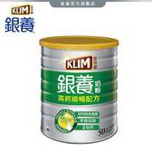 【雀巢 Nestle】金克寧銀養奶粉 高鈣順暢配方750g