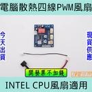 電腦散熱四線12V PWM風扇自動溫控調...