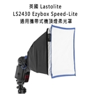 【EC數位】英國 Lastolite LS2430 Ezybox Speed-Lite 通用攜帶式機頂燈柔光罩 閃光燈 兩層柔光布