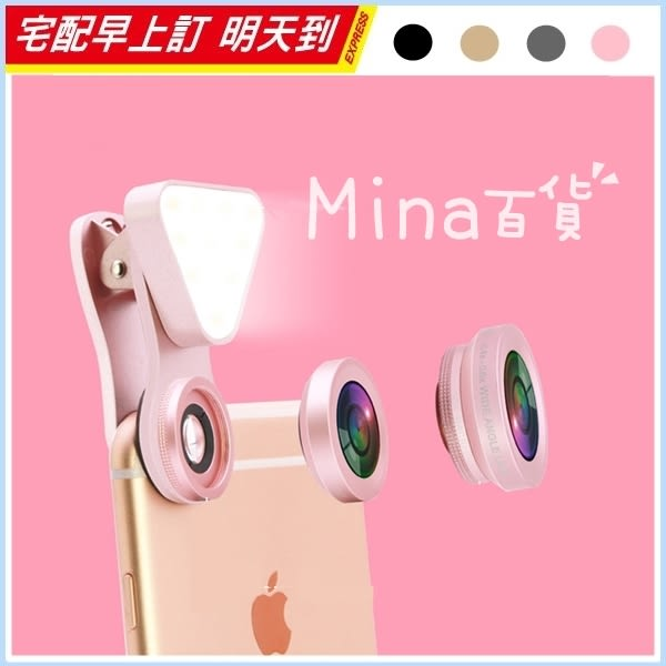 ✿mina百貨✿ LQ-035 手機補光燈 手機外置鏡頭 0.4X-0.6X廣角 15X微距 三合一 自拍 無暗角 【C0173】