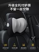 汽車上頭枕護頸枕頭靠枕車內座椅靠墊車用脖子頸椎一對記憶棉車載 母親節特惠 YTL