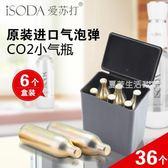 氣泡水機 CO2小氣瓶蘇打水機氣泡水機一次性小氣瓶36·夏茉生活YTL